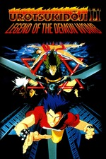 Urotsukidōji: Legend of the Demon Womb