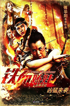 Angel Warriors (2013) directed by Fu Huayang • Reviews, film