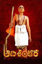 Jagadguru Adi Shankara