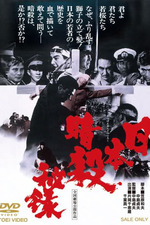 Memoir of Japanese Assassinations