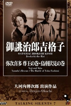 Yaji and Kita: Yasuda's Rescue