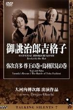 Yaji and Kita: The Battle of Toba Fushimi