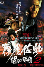 Sarutobi Sasuke and the Army of Darkness 2 - The Earth Chapter