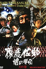 Sarutobi Sasuke and the Army of Darkness 1 - The Heaven Chapter