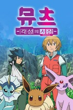 Pokémon: Mewtwo - Prologue to Awakening