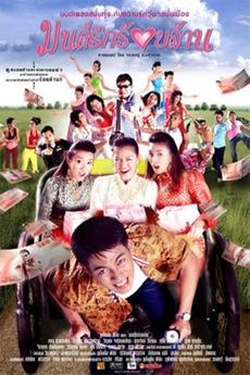 The Hundred Million Bath Dowry (2004) มนต์รักร้อยล้าน
