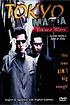 Tokyo Mafia: Yakuza Wars