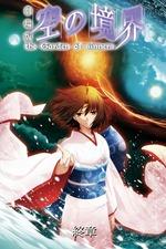 The Garden of Sinners: Epilogue