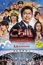 KochiKame - The Movie: Save the Kachidoki Bridge!