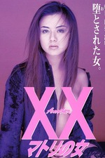 Another XX: Matsuri no onna