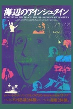 Einstein on the Beach: The Changing Image of Opera