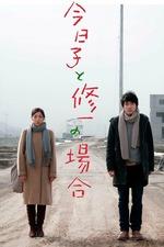 Case of Kyoko, Case of Shuichi