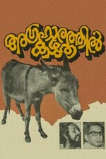 Donkey in a Brahmin Village