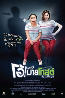 Oh My Ghost (2013) directed by Puttipong Pormsaka Na