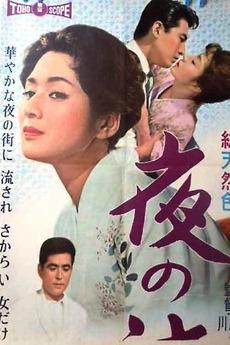 The Lovelorn Geisha