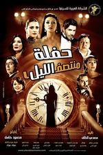 Haflet Montasaf El Lail