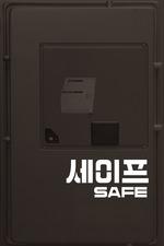Filmplakat Safe, 2013