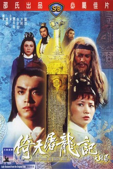 Heaven Sword And Dragon Sabre Ii 1978 Directed By Chor Yuen