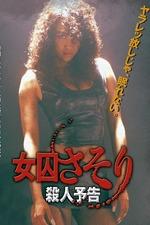 Scorpion Woman Prisoner: Death Threat