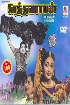 Kathavarayan (1958) directed by TR  Ramana • Film + cast