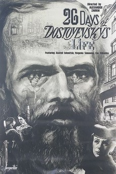 Twenty Six Days in the Life of Dostoevsky