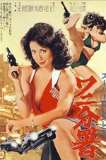 Super Gun Lady: Police Branch 82