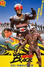 Kamen Rider Black: Terrifying! The Phantom House of Devil Pass