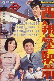 Nishi Ginza Station