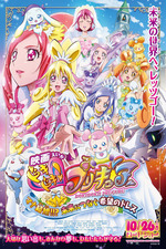 Dokidoki! Precure the Movie: Mana`s Getting Married!!? The Dress of Hope Tied to the Future!