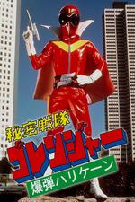 Himitsu Sentai Gorenger: The Bomb Hurricane!