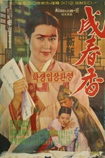 Seong Chun-hyang