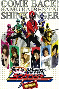 Come Back! Samurai Sentai Shinkenger: Special Act