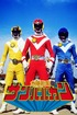 Taiyo Sentai Sun Vulcan: The Movie