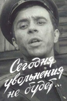 There Will Be No Leave Today (1959)