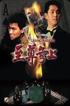 casino raiders cast