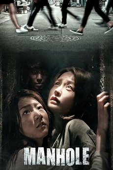 Manhole (2014) directed by Shin Jae-Young • Reviews, film +