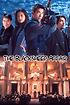 The Blacksheep Affair