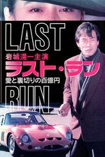 Last Run: 100 Million Yen Worth of Love and Betrayal