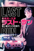 Last Run: 100 Million Yen Worth of Love and Betrayal