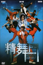Kung Fu Hip-Hop
