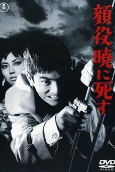Big Shots Die At Dawn 1961 Directed By Kihachi Okamoto border=