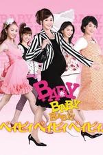 Baby, Baby, Baby!