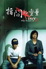 Da-Yu: The Touch of Fate