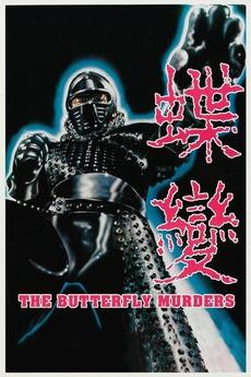 The Butterfly Murders (1979)