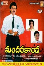 Sundara Kanda