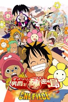 One Piece: Baron Omatsuri and the Secret Island (2005 ...