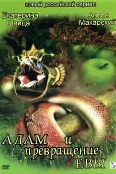 Adam I Prevrashchenie Evy