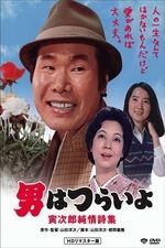 Tora-san's Pure Love