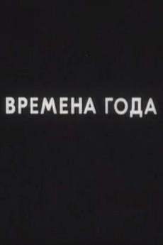 Seasons of the Year (1975)