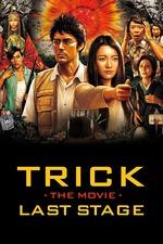 Trick The Movie: Last Stage